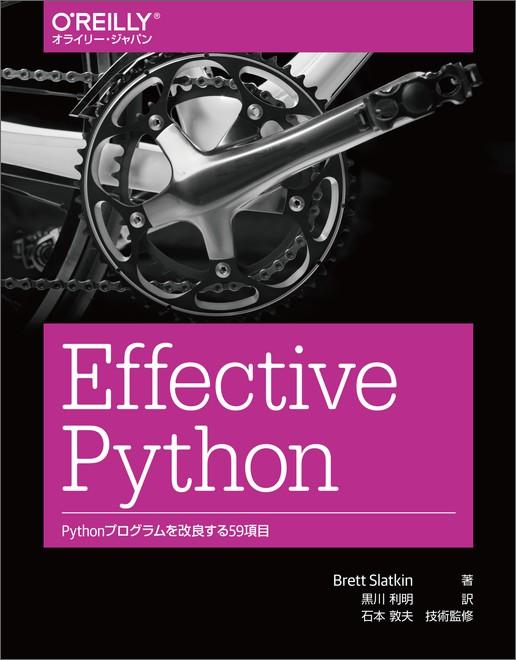 Effective Python 日本語