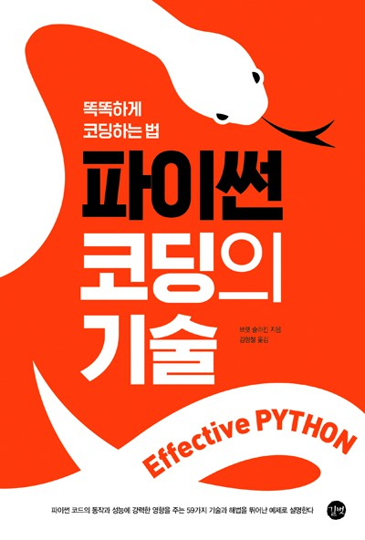 Effective Python 파이썬 코딩의 기술