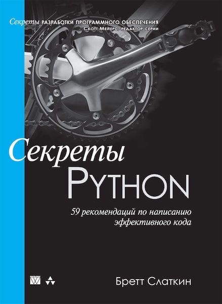 Секреты Python