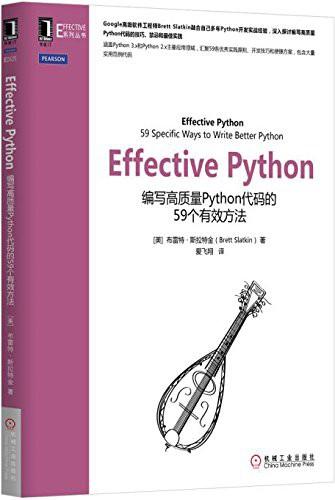 Effective Python 简体中文